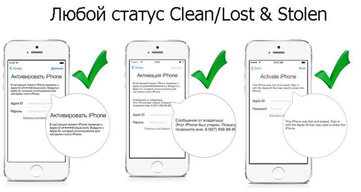 Разблокировка iphone 5s от apple id